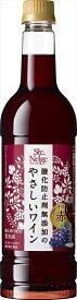 アサヒ サントネージュ 酸化防止剤無添加のやさしいワイン 赤 720ml