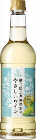 アサヒ サントネージュ 酸化防止剤無添加のやさしいワイン 白 720ml