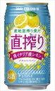 タカラCANチューハイ直搾り レモン 350ml×24本(1ケース)【宝酒造】