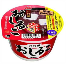 送料無料 井村屋 おしるこ カップ 40g×40個