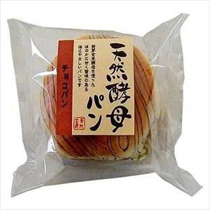 送料無料 食祭館 天然酵母パン チョコパン 24個