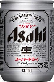 アサヒスーパードライ 135ml×24本(1ケース)【アサヒビール】