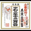 春鹿 立春朝搾り 純米吟醸 生原酒 720ml