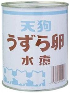 天狗缶詰 うずら卵 水煮缶 中国産 2号缶×12個