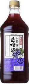 特撰果実酒房 山梨産巨峰酒 1800ml 1.8L ペット【サントリー】【02P03Dec16】