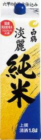 上撰 白鶴 淡麗純米 パック 1800ml 1.8L【純米酒】【白鶴酒造】【02P03Dec16】