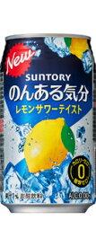 サントリー のんある気分 レモンサワーテイスト 350ml ケース (24本入り)