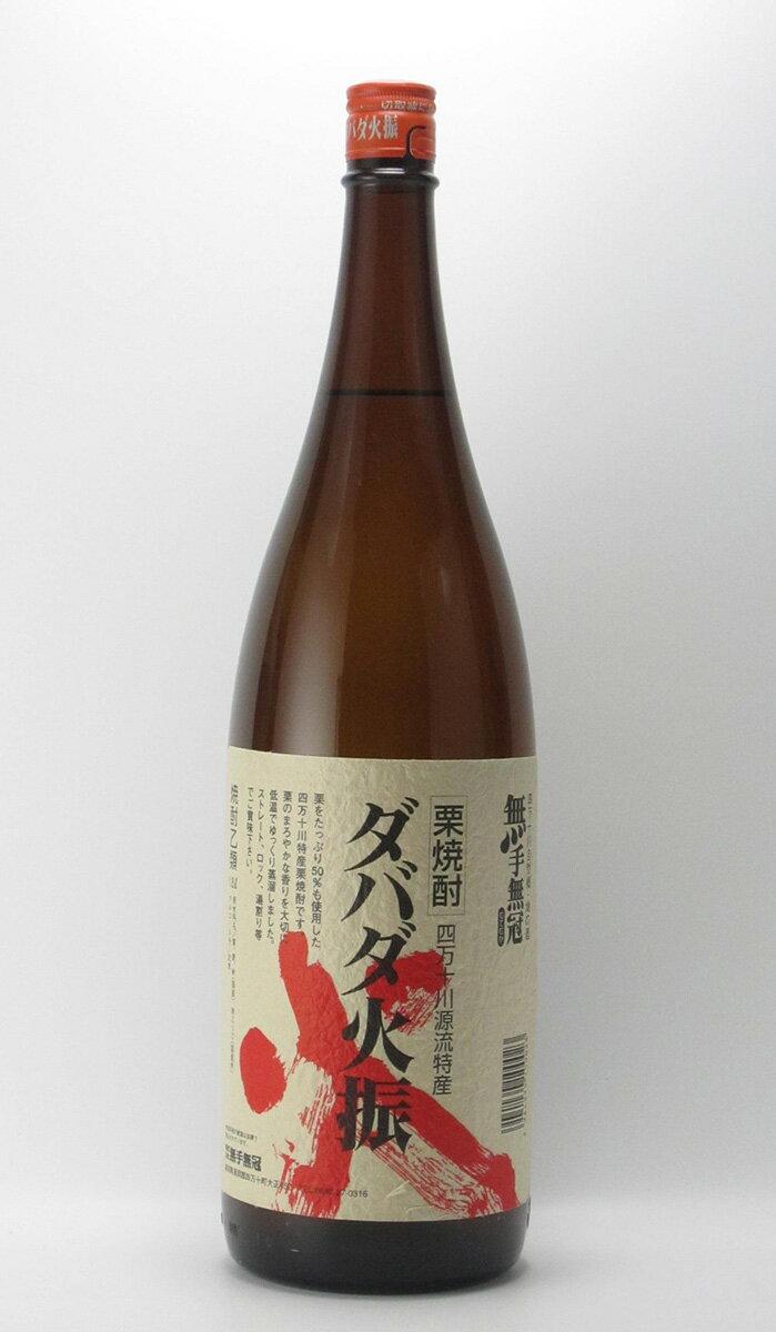 栗焼酎 ダバダ火振 ダバダ火振り 1800ml 1.8L【無手無冠】【02P03Dec16】