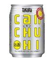 タカラcanチューハイ レモン 250ml×24本(1ケース)【宝酒造】【02P03Dec16】