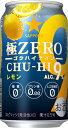 サッポロ 極ZEROチューハイ ゴクハイ9 レモン 350ml×24本(1ケース)【02P03Dec16】