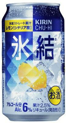 【今月のお買い得】氷結果汁