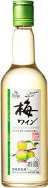 サントネージュ 梅ワイン 180ml【フルーツワイン】【日本ワイン】【02P03Dec16】