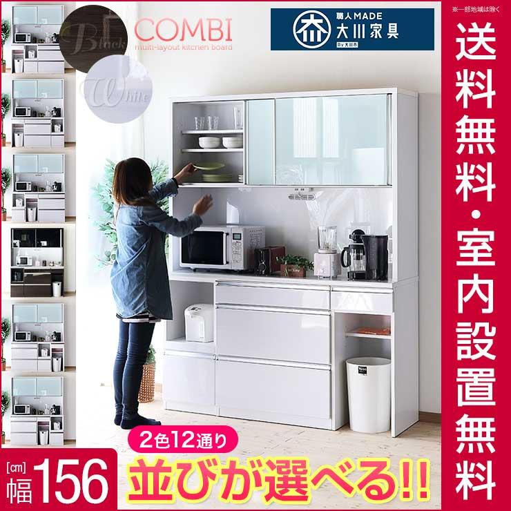 並びが選べる 食器棚 コンビ 幅156 奥行48 高さ202 ホワイト/ブラック