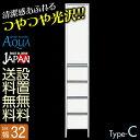 送料無料 設置無料 日本製 サニタリー収納 アクア 幅32cm Model-C 完成品 スリムラック サニタリーチェスト