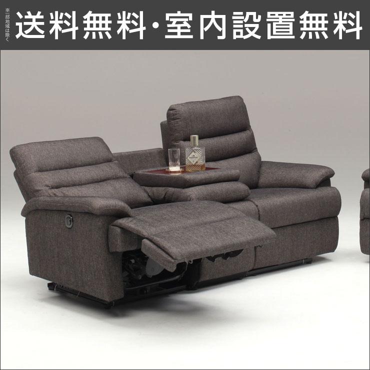 【送料無料/設置無料】 完成品 輸入品 高級感あるファブリックリクライニングソファ ルーニー (3P)ブラックソファ ソファー 電動リクライニング 椅子 いす 座椅子