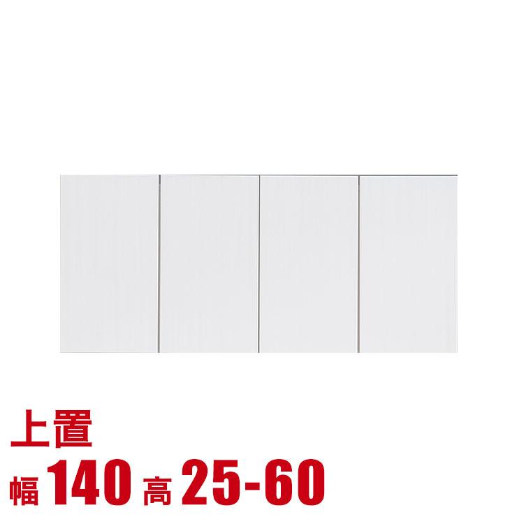 【完成品 日本製 送料無料】 高級 壁面収納 ファンシー 専用上置き 板戸 幅140 奥行42 高さ25-60 リビング収納 ホワイト木目