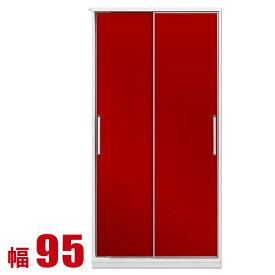 ★ 21%OFF ★食器棚 収納 引き戸 スライド 完成品 100 ダイニングボード レッド 赤 時代を牽引する最新鋭のシステム キッチン収納 アクシス 幅95 完成品 日本製 送料無料