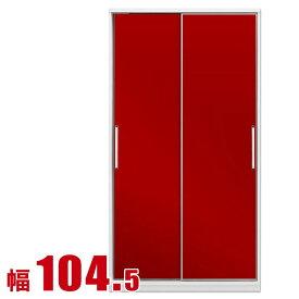 ★ 20%OFF ★食器棚 収納 引き戸 スライド 完成品 105 ダイニングボード レッド 赤 時代を牽引する最新鋭のシステム キッチン収納 アクシス 幅104.5 完成品 日本製 送料無料