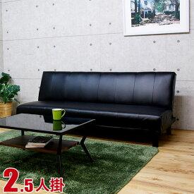 ソファ ソファベッド リクライニングソファ シンプル ソファーベッド リヒト 幅180cm ブラック PVC 合皮革 輸入品 送料無料