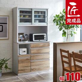 食器棚 収納 完成品 レンジ台 110 ダイニングボード 幅4サイズから選べる 美しい鏡面木目 北欧モダンなチョイス 幅110cm レンジボード 完成品 日本製