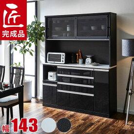 食器棚 レンジ台 シンクロ 幅143 奥行50 高さ198 キッチン収納 キッチンボード カップボード レンジボード 鏡面 黒 白 ブラック ホワイト 星空のように煌めくパール 完成品 日本製 送料無料