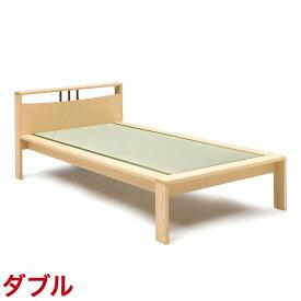 ★期間限定 10%OFF★ ダブルベッド一年を通して使いやすいシンプルモダンな畳ベッド やまなみ ダブルロング ナチュラル 国産 完成品 日本製 送料無料
