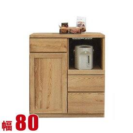 キッチンカウンター 収納 完成品 80 レンジラック ナチュラル カウンター フレイ 幅80cm 日本製 80幅 完成品 日本製 送料無料