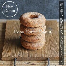 ハワイ コナコーヒー オールドファションドーナツ 6個入り ハワイドースツ ギフト コーヒー 珈琲