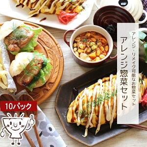 【お惣菜OKAWARI】アレンジ惣菜セット 【ミールキット アレンジ リメイク 惣菜 お惣菜 おかず 和食 洋食 冷凍食品 セット お弁当】