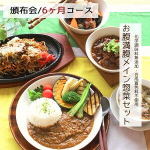 【お惣菜OKAWARI】頒布会 6カ月コース 人気の5品まとめ買いセット 毎月お届け 全6回