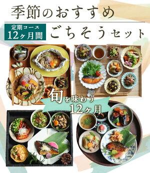 【送料無料】定期季節のおすすめお惣菜セット7種惣菜無添加定期コース毎月お届け全12回