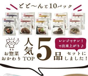 人気の5品まとめ買い送料無料お惣菜セットセット詰め合わせあす楽