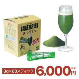 【送料無料】バーリィグリーン 3g×60スティックバーリーグリーン 農薬不使用 有機大麦若葉エキス 青汁 赤神力 麦緑素 粉末 180g