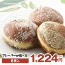マラサダドーナツ 6個入り(揚前240g)
