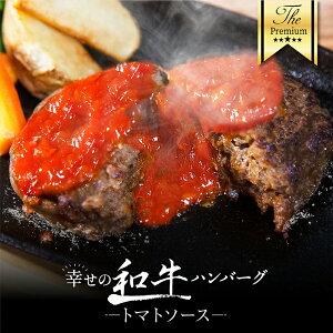 幸せの和牛ハンバーグ−トマトソース− 120g 1パック 【ハンバーグ 牛肉 和牛100% トマトソース 洋食 冷凍食品 冷凍 おかず 食品 簡単 時短 手作り 非常食】