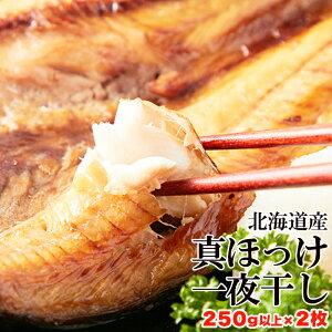 肉厚 北海道産真ほっけ一夜干し 250g×2枚【ほっけ 魚 一夜干し 海鮮 卸業者直送】 冷凍食品