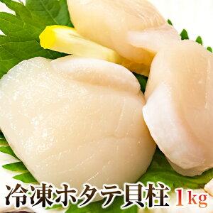 鮮度抜群!!お刺身OK!!【訳あり】北海道産ホタテ貝柱1kg【ホタテ 貝 貝柱 海鮮】
