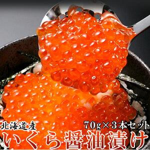 贅沢なプチプチ食感!!北海道産いくら醤油漬け70g×3瓶【いくら 北海道 醤油漬け 海鮮】
