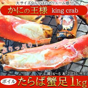 カニの王様!!ボイルたらば蟹足1kg【蟹 たばら蟹 海鮮】