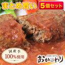 国産ハンバーグトマトソース 5個 まとめ買いセット