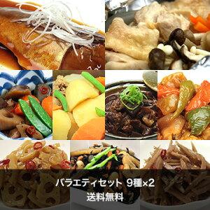 【送料無料】 バラエティーセット 9種類 惣菜 セット...
