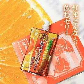 愛媛 紅まどんな 入り 飲むゼリー(150g×6) ×4箱24本 JAえひめ中央 【岡山果物工房】