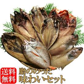 干物セット 送料無料 脂ののった 味わいセット 干物 のどぐろ 金目鯛 アジ カレイ ホッケ サバ 一夜干し お歳暮 【岡山果物工房】