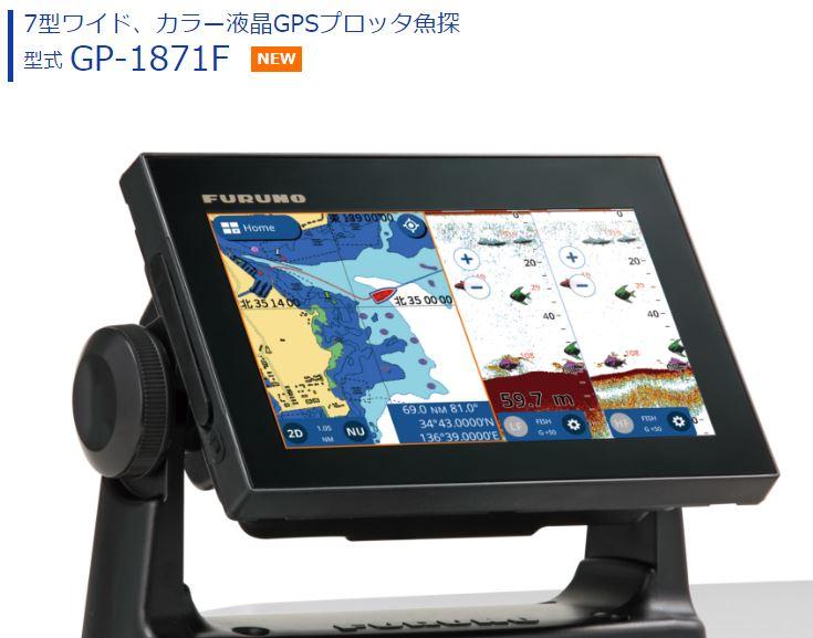 GP-1871F GPS 魚探 7型ワイド 丸型送受波器セット