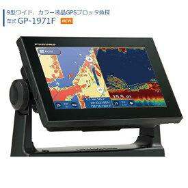 GP-1971F GPS 魚探 9型ワイド 丸型送受波器セット