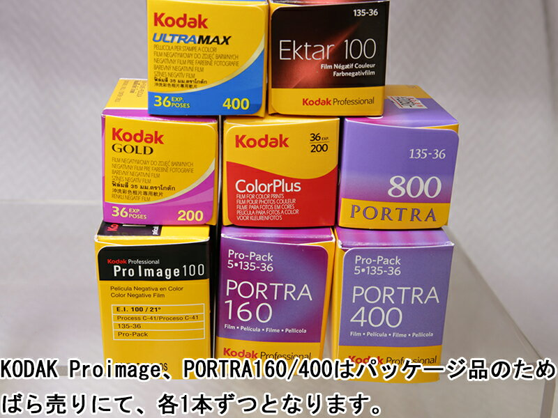 【KODAK 35mm カラーネガフィルム コンプリートセット (8本)】 フィルム8本セット:カメラ女子にも大人気!【店名:アサノカメラ】