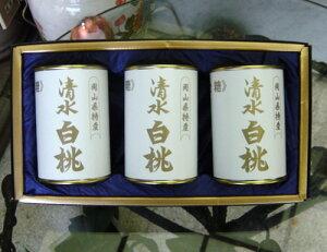 岡山特産清水白桃の缶詰3缶入り(2つ割り)【吉英フルーツ】【楽ギフ_包装】【楽ギフ_のし】【楽ギフ_のし宛書】【楽ギフ_メッセ】