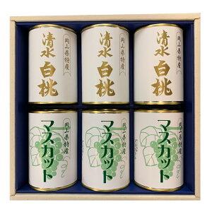 岡山特産清水白桃の缶詰(4ツ割り)・マスカット6缶セット(御熨斗対応・・御進物、御祝、御見舞、内祝)【吉英フルーツ】