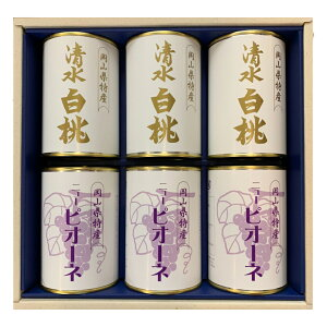 岡山特産清水白桃の缶詰(4ツ割)・ニューピオーネ6缶セット(御熨斗対応・・御進物、御祝、御見舞、内祝)【吉英フルーツ】