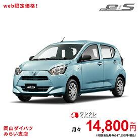 新車 ダイハツ ミライース mira e-s L SA III 2WD スカイブルーメタリック 61回払い 岡山ダイハツ 公式 | 自動車 車 4名 4人乗り ワンクレ ブルー 青 本体 人気